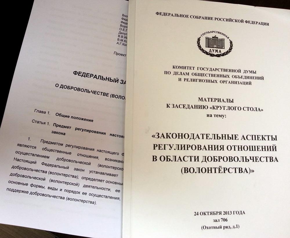 законопроект о волонтерах