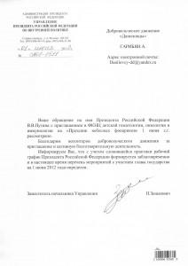 Даниловцам из Администрации Президента