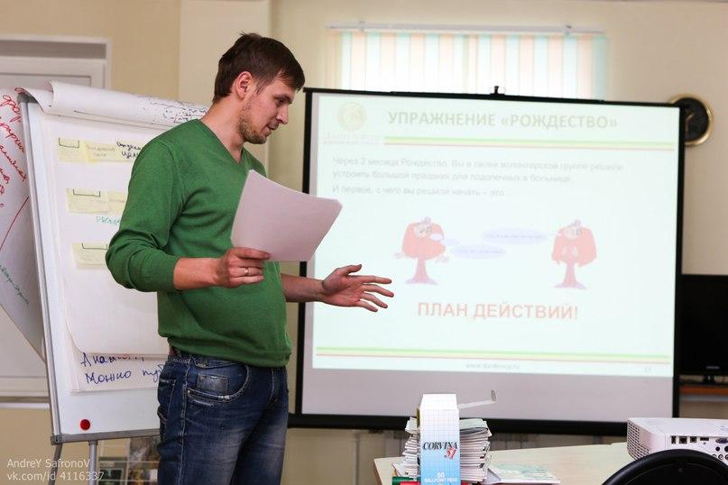 Учебные курсы о волонтерстве