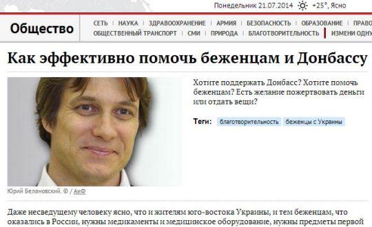 Белановский Ю.