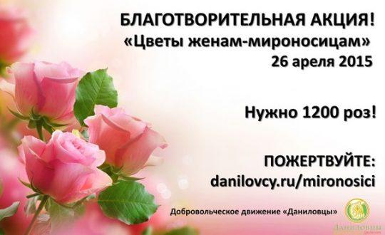 Волонтеры дарят цветы