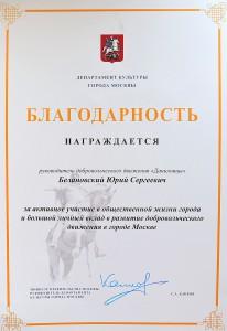 награда волонтерам
