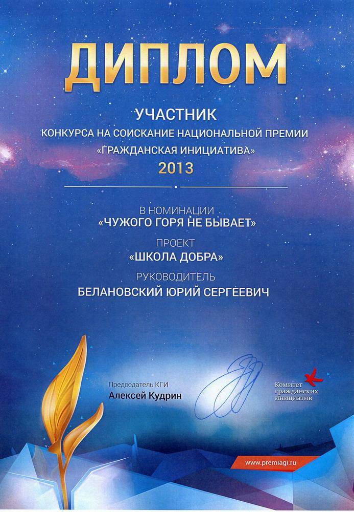 Диплом Даниловцам